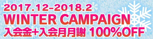 ウインターキャンペーン 入会金+入会月月謝100%OFF