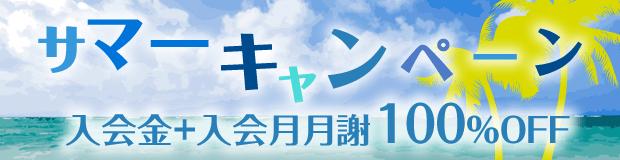 サマーキャンペーン 入会金+入会月月謝100%OFF
