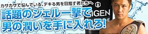 話題のジェル一撃で男の潤いを手に入れろ!日本の男をデキる肌へ!男性用化粧品 メンズコスメ「ZIGEN」(ジゲン)