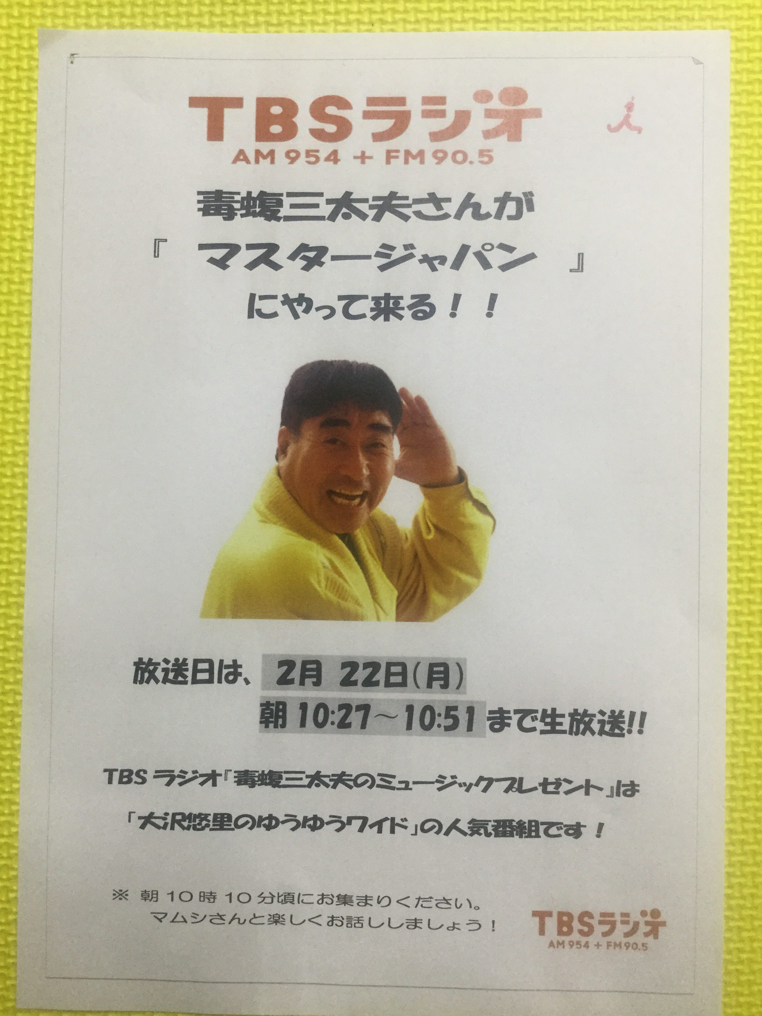 毒蝮三太夫さんが「マスタージャパン」にやってくる!!