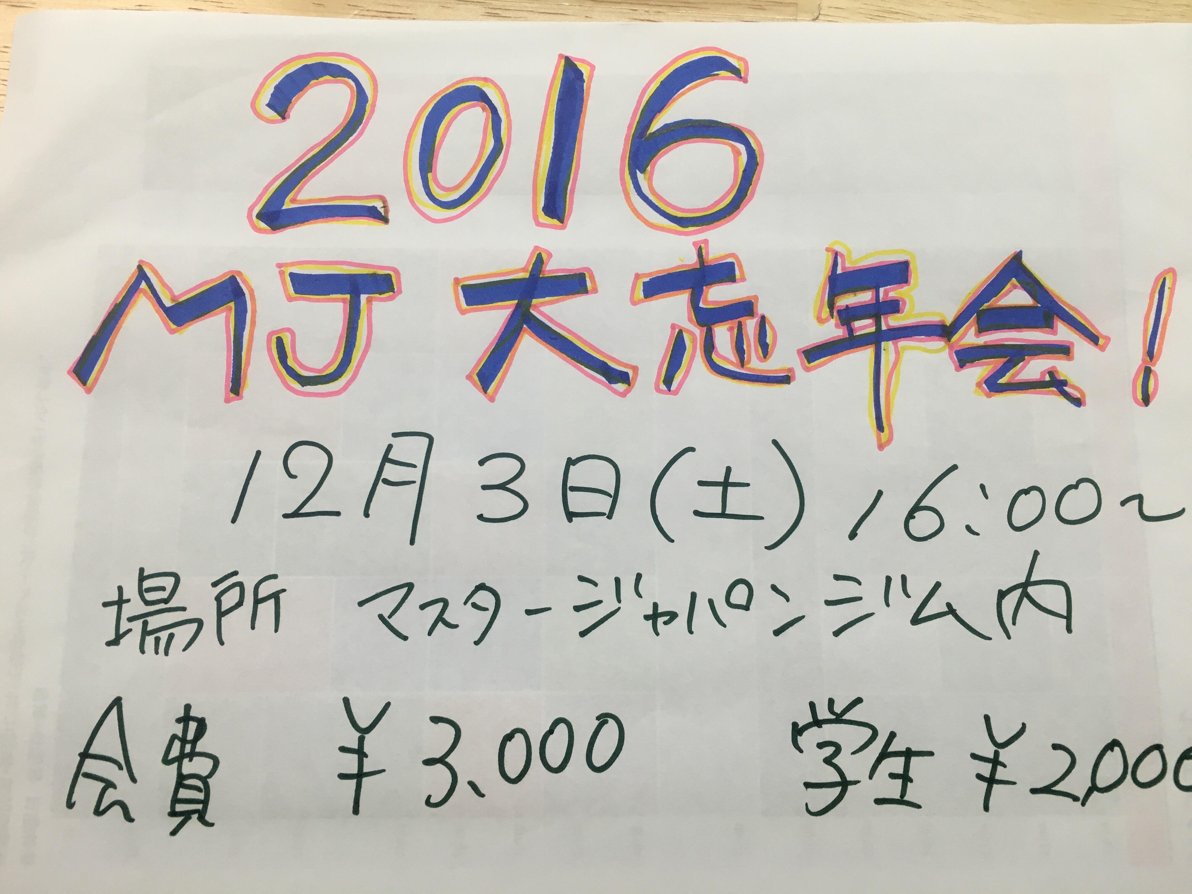 12月3日忘年会!