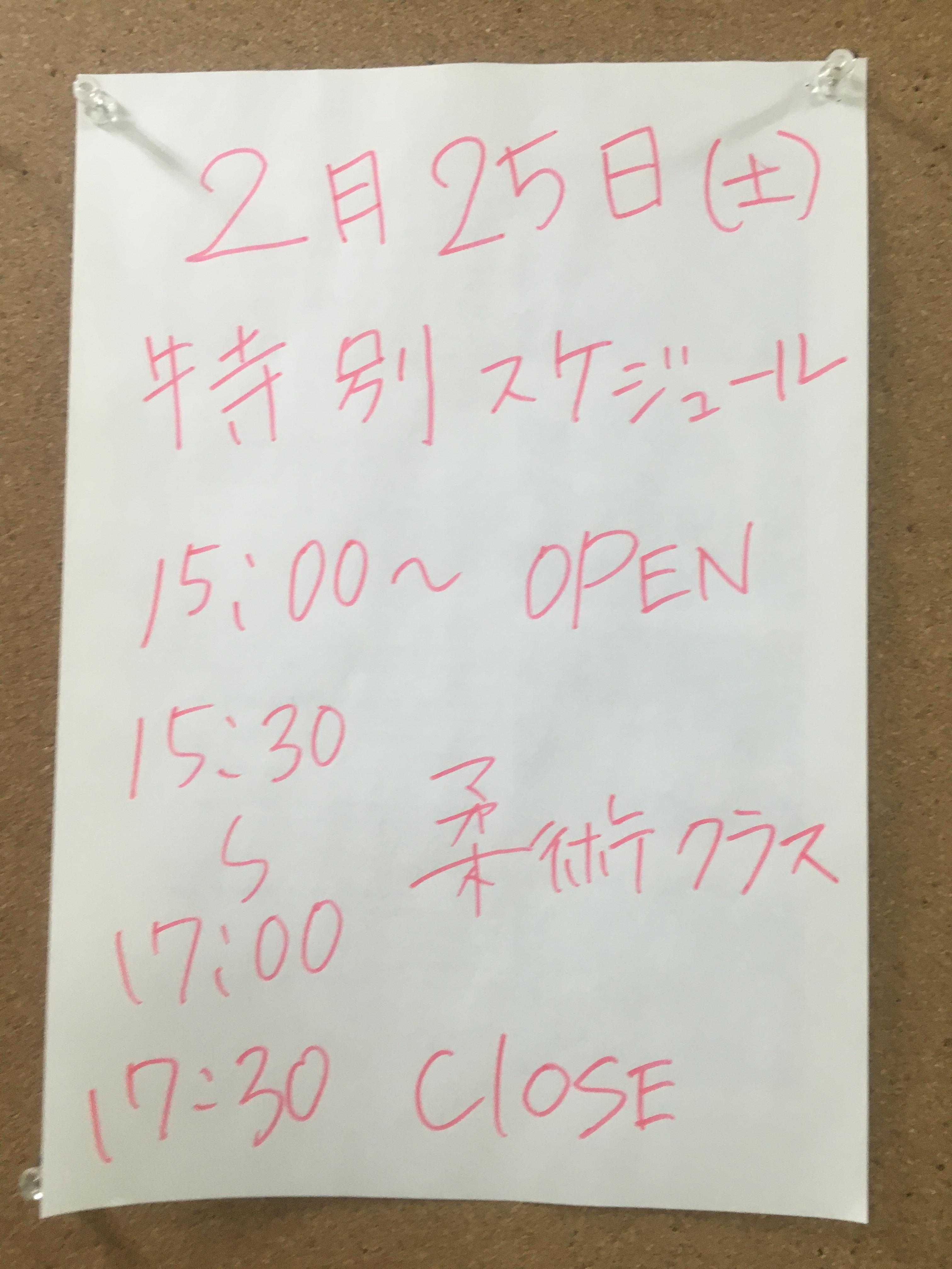 2月25日スケジュール変更