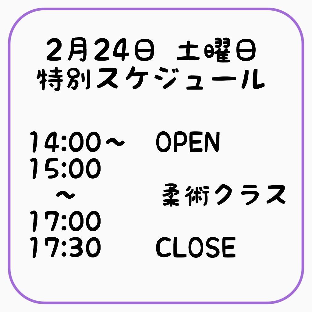 2/24土曜日特別スケジュール
