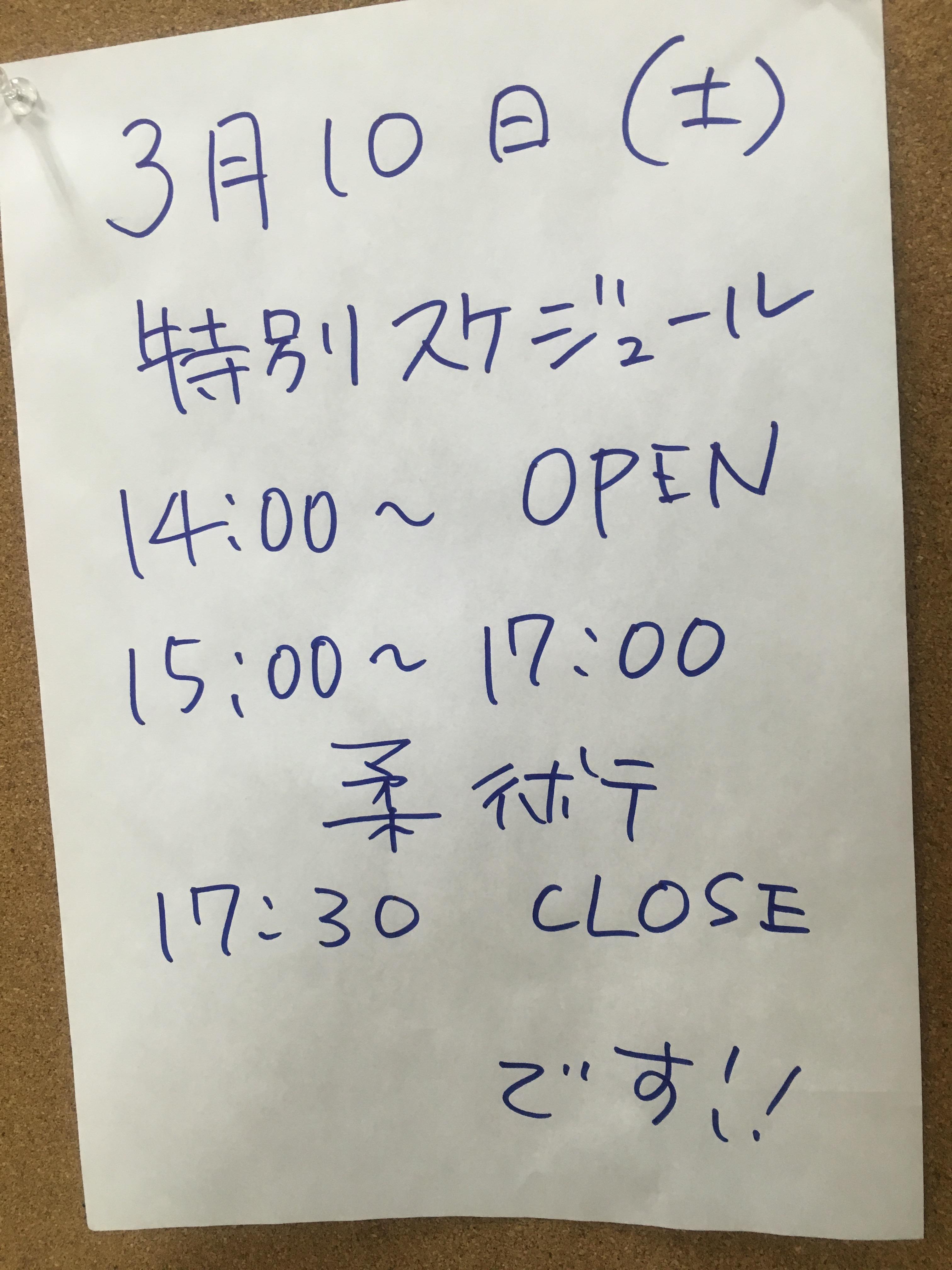 3/10土曜日特別スケジュール