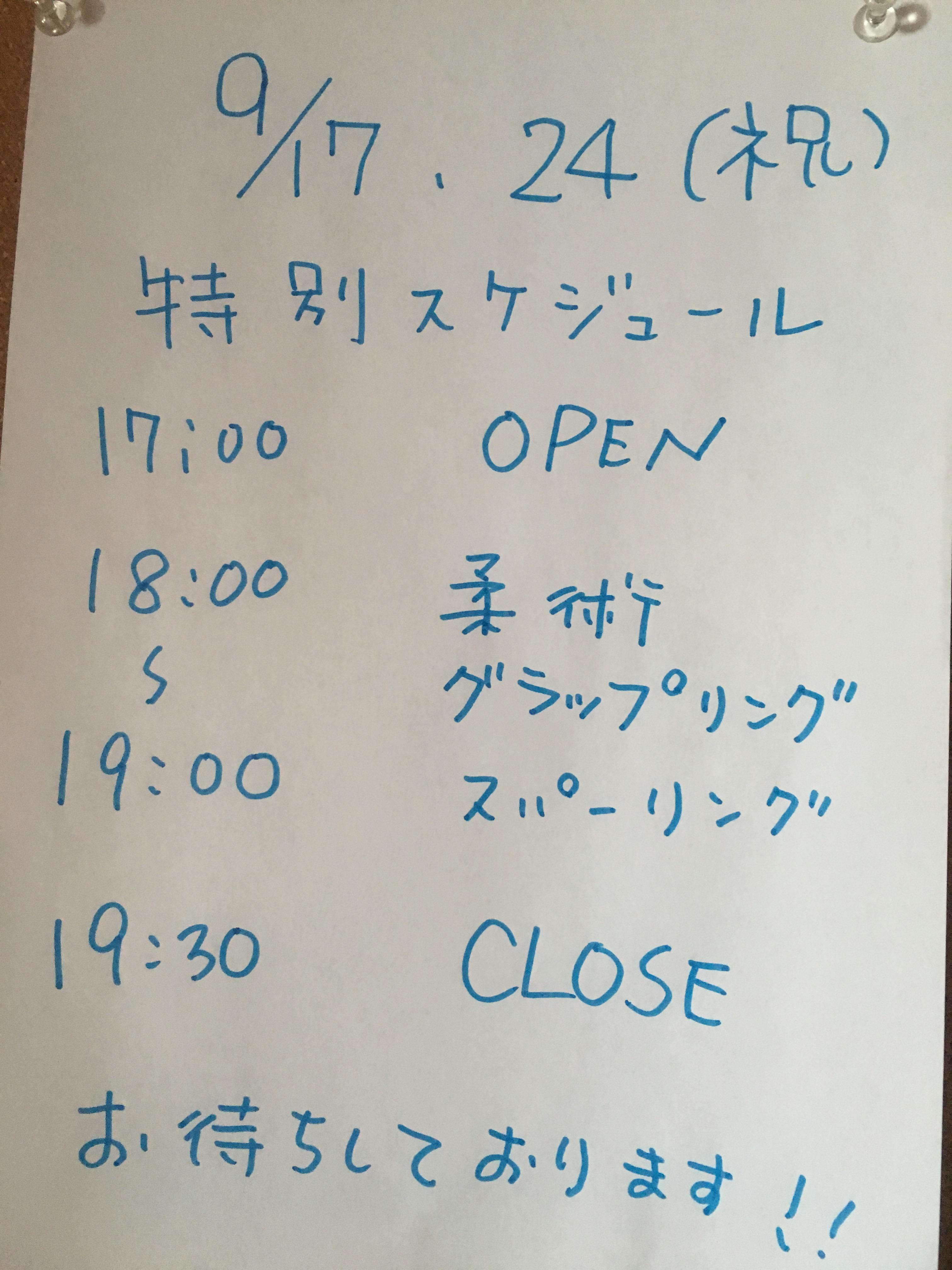 9月17日特別開館