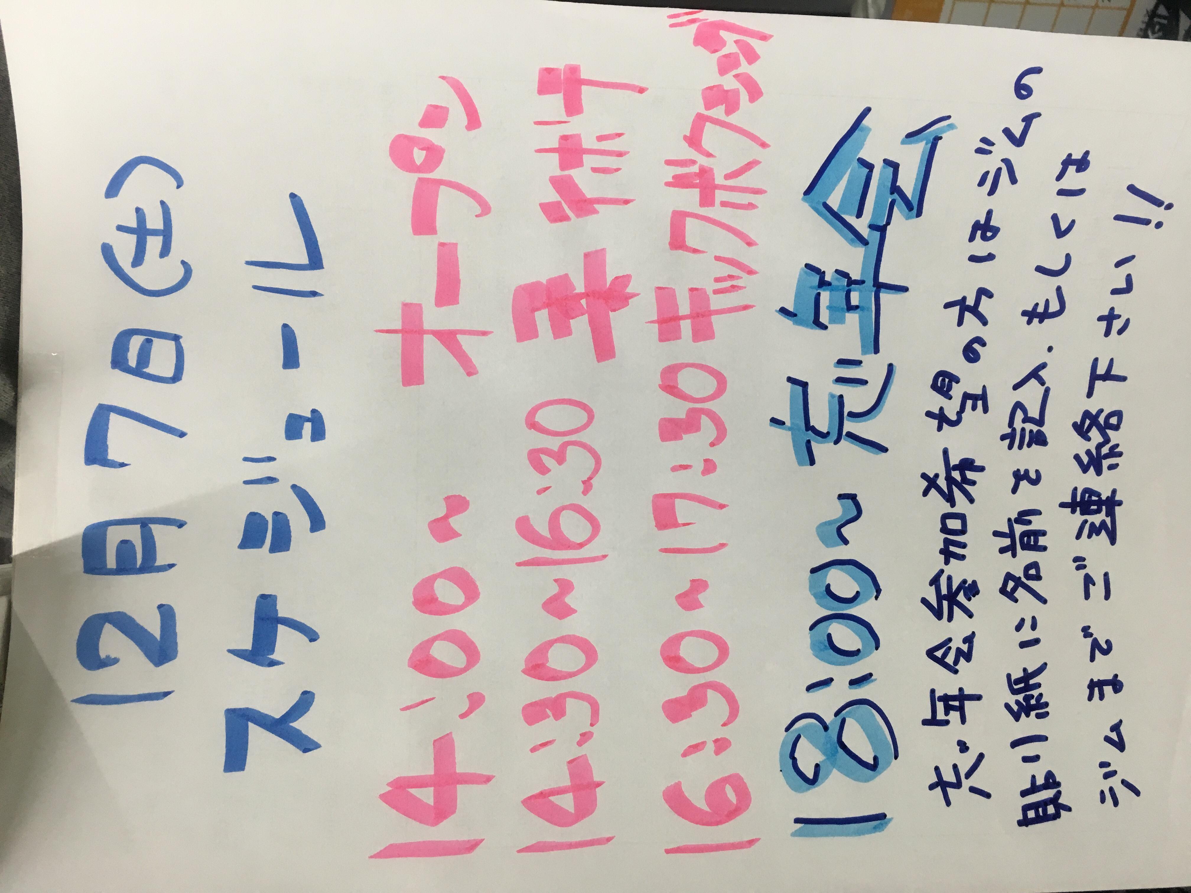 12/7土曜日特別スケジュール