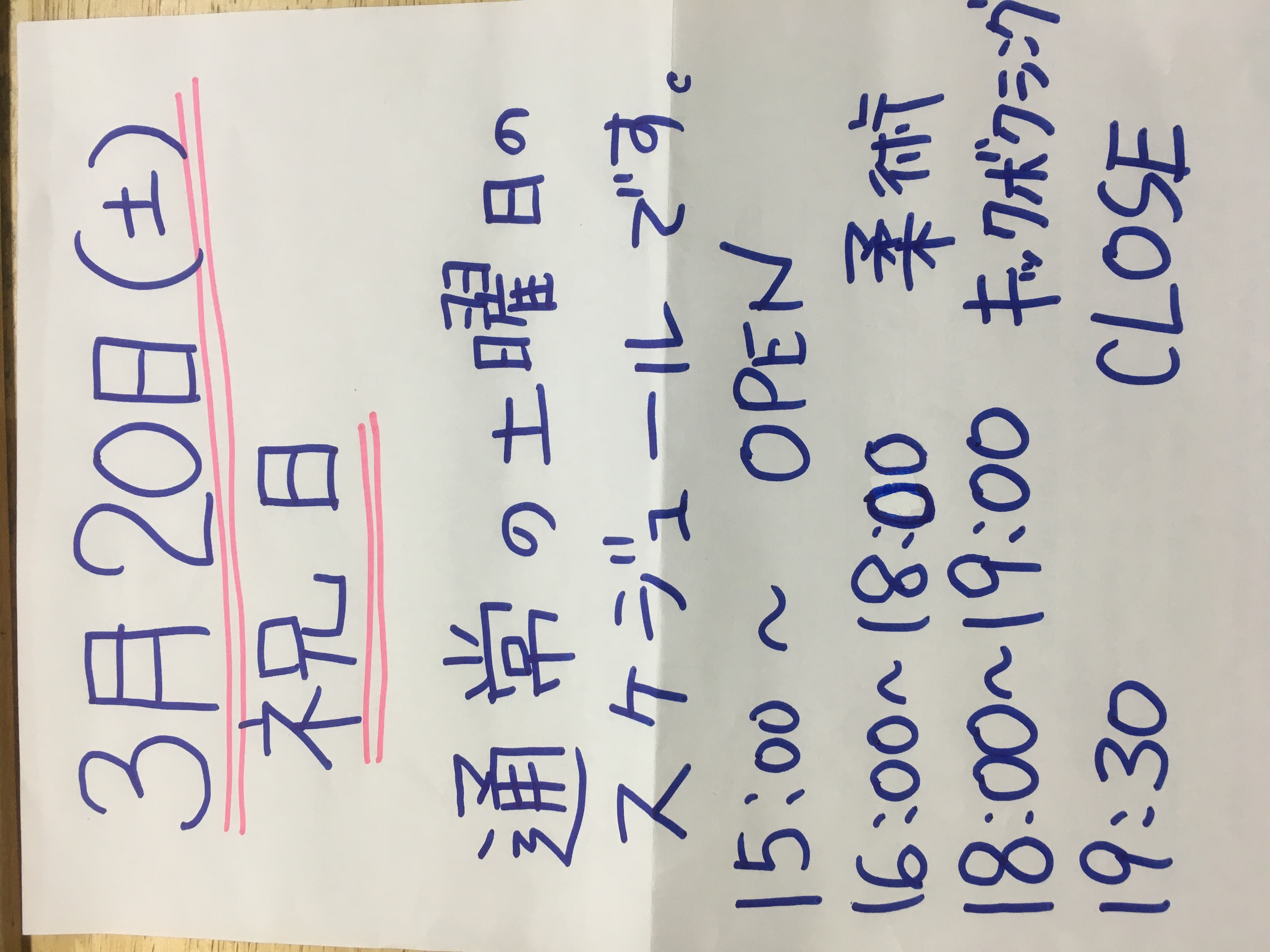 3/20祝日スケジュール